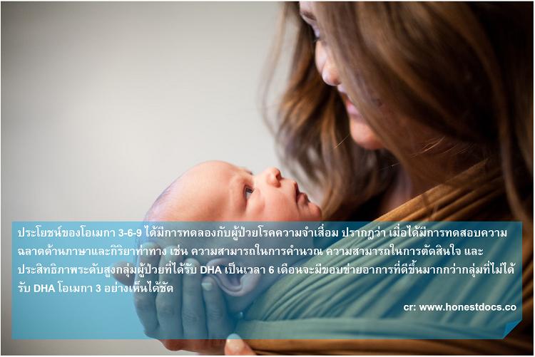 กรดไขมันโอเมก้า 3-6-9 ช่วยให้ลูกมีพัฒนาการเร็ว